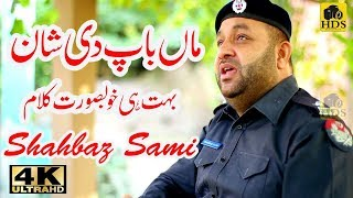 Shahbaz Sami Maa di Shan And Baap Ki Shan - Beautiful Kalam No 4 Naat album 2018