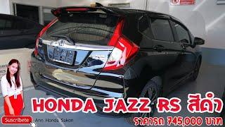Honda Jazz RS-CVT สีดำ ราคารถ 745,000 บาท