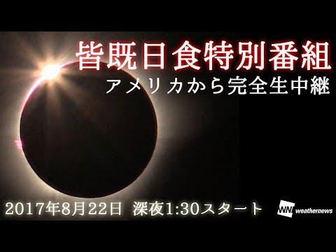 アメリカ皆既日食特別番組|weathernews - YouTube (08月22日 04:00 / 13 users)