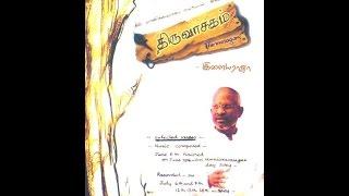 Thiruvasagam in Symphony - Putril Vazh Aravum Anjen (Lyrics and meaning given in description)