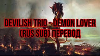 Devilish Trio - Demon Lover (rus sub) перевод
