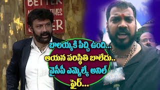 YCP Anil Kumar Yadav Sensational Comments On Balakrishna | Anil Kumar React To Balayya COmments