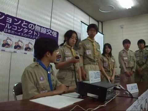 ARISS School Contact at Nippon Boy Scout Amateur Radio club JA1YSS Vol.2