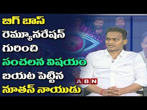 బిగ్ బాస్ రెమ్యూనరేషన్ గురించి సంచలన విషయం బయట పెట్టిన నూతన నాయుడు | Nutan Naidu Commets |ABN Telugu