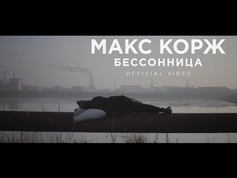Макс Корж Бессонница rock music videos 2016