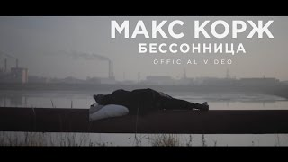 Макс Корж - Бессонница (official video)