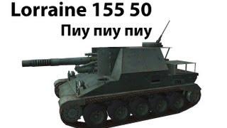 Lorraine155 50 - Пиу пиу пиу