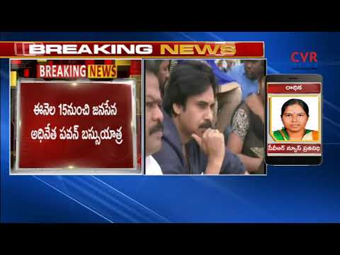 Pawan Kalyan To Begin Bus Yatra From 15th May | CVR NEWS