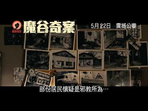 魔谷奇案 (Devil's Knot)電影預告