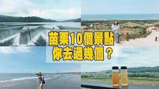 10個苗栗景點 你去過幾個呢?| 達拉's Travel Channel#8