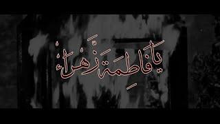 download lagu Mohammed Abbas Karim - Ya Fatima Zahra Ya Umme gratis
