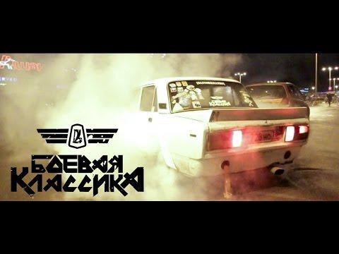 Боевая Классика - СХОДКА БК (Дима Гордей)