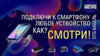 Что можно подключить к смартфону и планшету через OTG кабель? Да почти всё!
