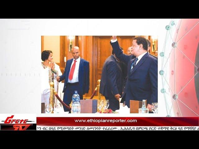 ETHIOPIAN REPORTER TV |  Amharic  News 09/02/2017