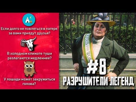 RDR 2 - РАЗРУШИТЕЛИ ЛЕГЕНД #8
