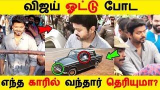 விஜய் ஓட்டு போட எந்த காரில் வந்தார் தெரியுமா? | Tamil Cinema | Kollywood News | Cinema Seithigal