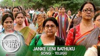 """download lagu """"janke Leni Bathuku"""" - Song - Telugu  Satyamev gratis"""