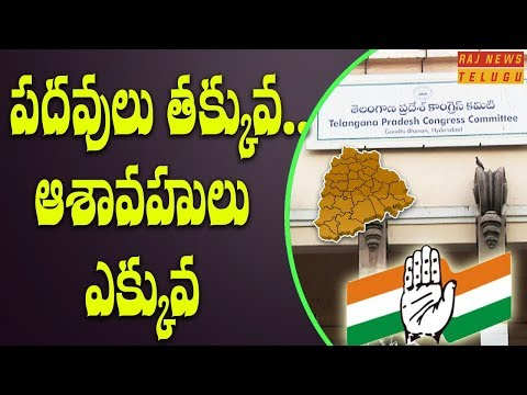 Huge Demand for Telangana Congress Election Committee Posts || Raj News