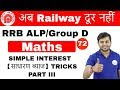 11:00 Am Rrb Alp/groupd | Maths By Sahil Sir | Simple Interest Tricks Part Iii |