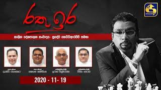 Rathu Ira ll  2020.11.19