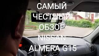 Самый честный обзор Nissan Almera G15