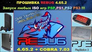 Прошивка PS3 REBUG 4.65.2 - Запуск любых ISO игр PSP,PSX,PS2 и PS3 !!!