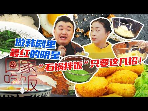 陸綜-回家吃飯-20201208  追劇下飯必備!要做韓劇裡最紅的明星石鍋拌飯只要這幾招!