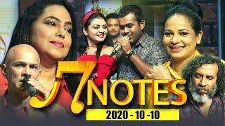 7 NOTES | Siyatha TV | 10 - 10 - 2020