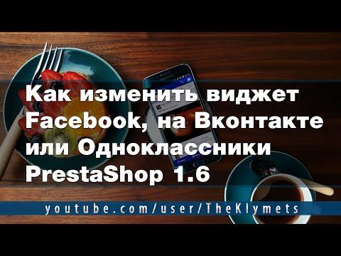 Как изменить виджет Facebook, на Вконтакте или Одноклассники PrestaShop 1.6