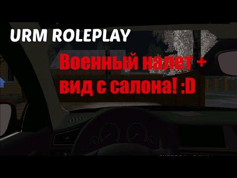 [URM ROLEPLAY #28] Военный налет + вид с салона :D [ SAMP - CRMP ]