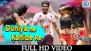 Duniya Ne Kahide Re PAHELO DIVAS | Full VIDEO SONG | Dilip, Aashiqa | RDC Gujarati