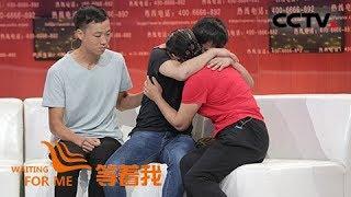 [等着我第四季]55岁白发母亲坚强寻找双胞胎儿子 | CCTV