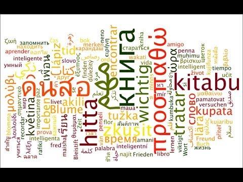 اكثر اللغات شيوعاً في العالم