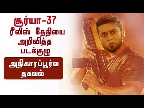சூர்யாவின் 37  ரீலிஸ் தேதியை அறிவித்த படக்குழு | Surya 37 Release date | Ngk Movie