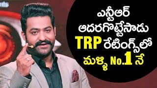 Big Boss Telugu TRP Rating Records Report | Jr NTR | Star Maa | #BIGGBOSSTelugu