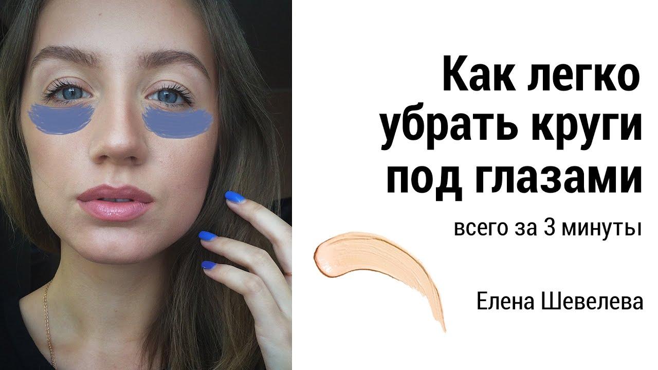 Чем замазать синяк под глазом в домашних условиях
