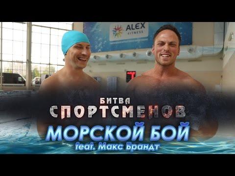 Морской бой feat. Макс Брандт/Битва спортсменов S02E04