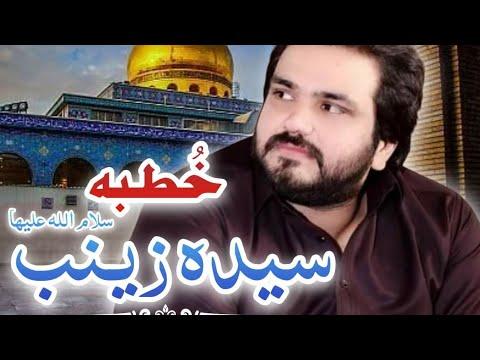 Zakir Syed Najam Ul Hassan Sherazi Khutba Bibi Zainab sa