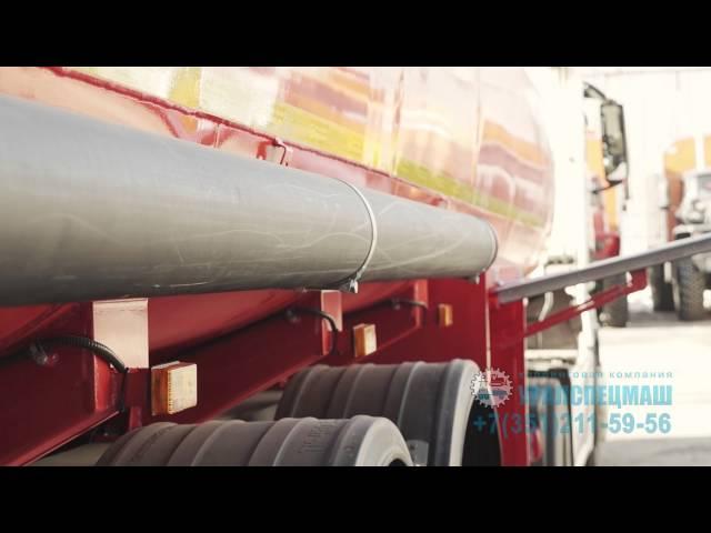 Производство Полуприцепов цистерн 28 куб.метр (4-секции, 3-оси, односкатный), ООО ХК Уралспецмаш