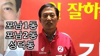 강원도의원후보 강릉시제3선거구 기호2 자유한국당 김중남