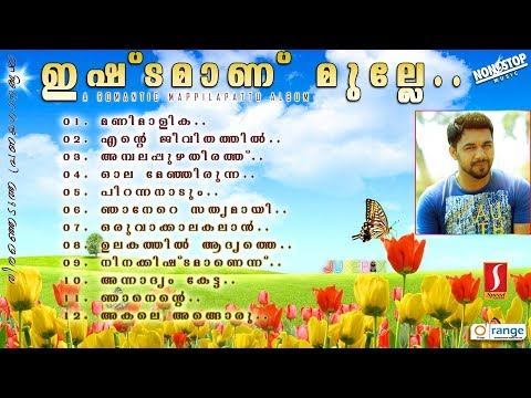 ISHTTAMANU MULLE |Latest Selected romantic Songs |Saleemkodathoor, Shafi new mappila pranayaganagal