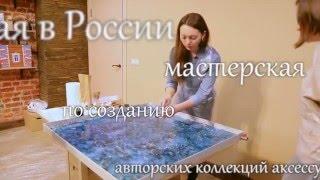 ЭБРУ Творческая мастерская Ebrusilk