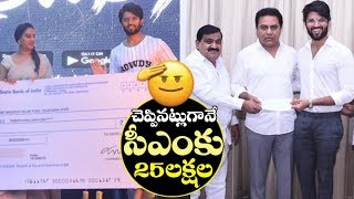 Vijay Devarakonda Meets KTR | Vijay Devarakonda Donates Rs 25 Lakh To CM Relief Fund | Filmy Looks
