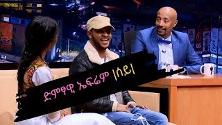 Seifu On EBS: Interview with Singer Ephrem