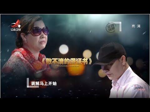 中國-金牌調解-20181224-夫妻20載丈夫寫下數份保證書外遇不斷妻子心灰意冷