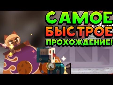 САМОЕ БЫСТРОЕ ПРОХОЖДЕНИЕ! - CATS: Crash Arena Turbo Stars