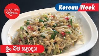 Mung Bean Sprouts Salad - Anoma's KItchen