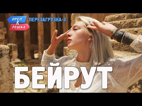 Бейрут. Орёл и Решка. Перезагрузка-3 (English subtitles)