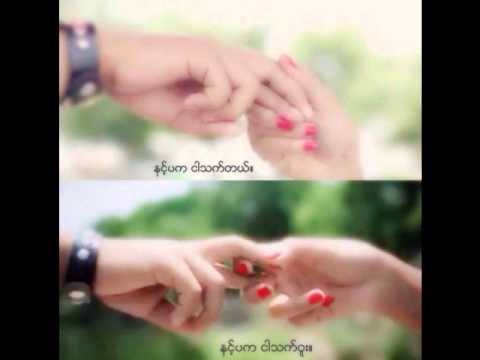 Myanmar New Sad Love Song 2014-2015 video