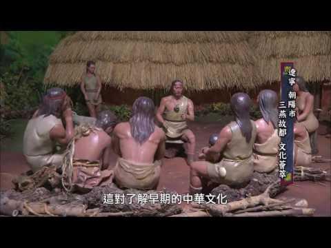 台灣-大陸尋奇-EP 1636-城市新象(三十九)